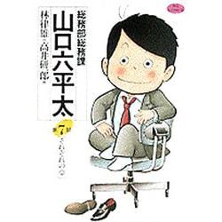 総務部総務課 山口六平太<7>-それぞれの夢(ビッグ コミックス) [コミック]