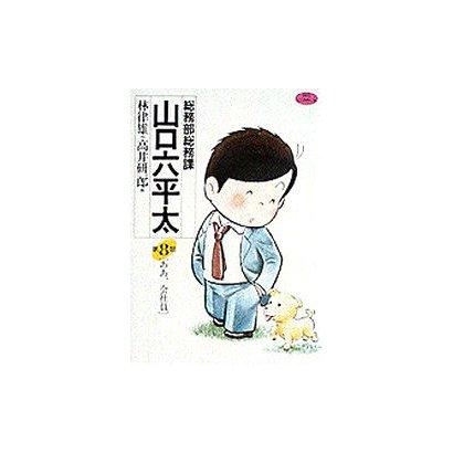 総務部総務課山口六平太 8(ビッグコミックス) [コミック]