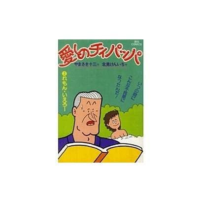 愛しのチィパッパ<3>(ビッグ コミックス) [コミック]