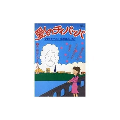 愛しのチィパッパ<9>(ビッグ コミックス) [コミック]