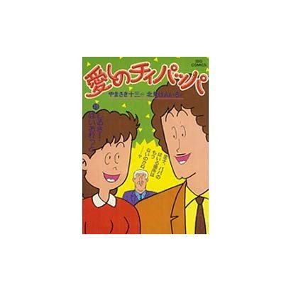 愛しのチィパッパ<10>(ビッグ コミックス) [コミック]