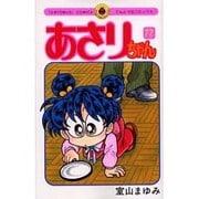 あさりちゃん 77(てんとう虫コミックス) [コミック]
