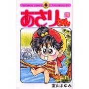あさりちゃん 78(てんとう虫コミックス) [コミック]