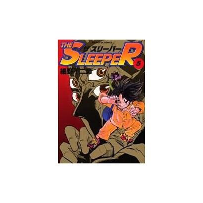 ザ・スリーパー 5(サンデーGXコミックス) [コミック]