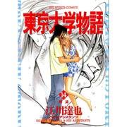東京大学物語 14(BIG SPIRITS COMICS) [コミック]