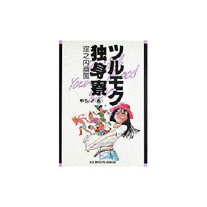 ツルモク独身寮 6(ビッグコミックス) [全集叢書]