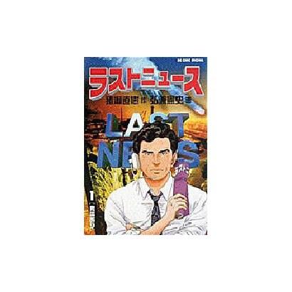 ラストニュース 1(ビッグコミックス) [全集叢書]