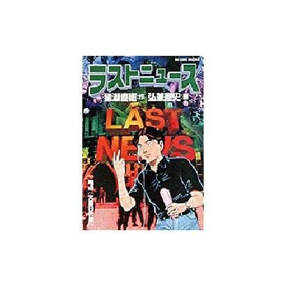 ラストニュース 3(ビッグコミックス) [単行本]