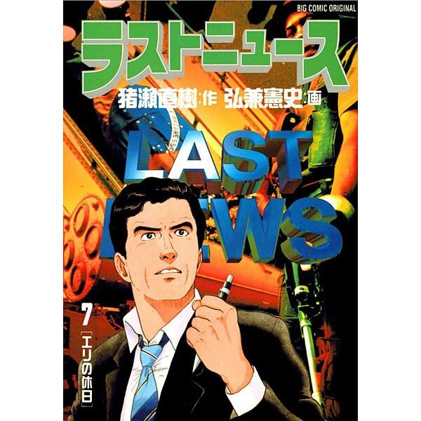 ラストニュース 7(ビッグコミックス) [コミック]
