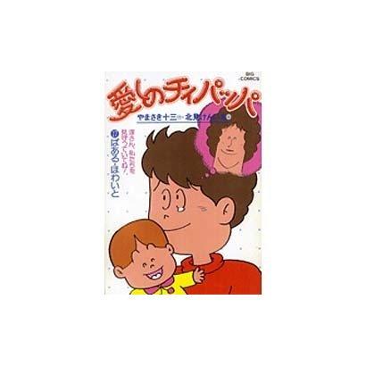 愛しのチィパッパ<17>-ぱある・ほわいと(ビッグ コミックス) [コミック]