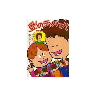 愛しのチィパッパ<19>-ろんりー・せぴあ(ビッグ コミックス) [コミック]