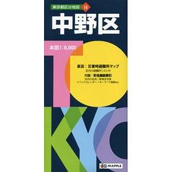 中野区 5版(東京都区分地図 14) [全集叢書]