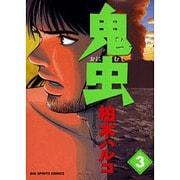 鬼虫 3(ビッグコミックス) [コミック]