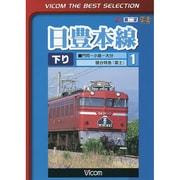 日豊本線 1[DVD]