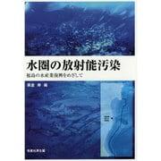 水圏の放射能汚染―福島の水産業復興をめざして [単行本]