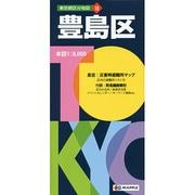 豊島区 5版(東京都区分地図 16) [全集叢書]