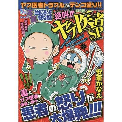 ぷち本当にあった愉快な話絶叫!!ヤブ医者SP(バンブー・コミックス) [コミック]