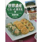 世界遺産になった食文化〈7〉わかちあいのキムジャン文化 韓国料理 [全集叢書]