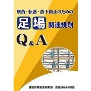 墜落・転落・落下防止のための足場関連規則Q&A [単行本]