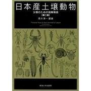 日本産土壌動物 第2版(全2冊)-分類のための図解検索 [図鑑]