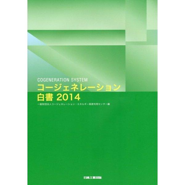 コージェネレーション白書〈2014〉 [単行本]