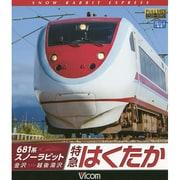 681系スノーラビット特急はくたか[BD]-金沢~越後湯沢