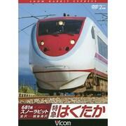 681系スノーラビット特急はくたか[DVD]-金沢~越後湯沢