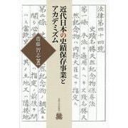 近代日本の史蹟保存事業とアカデミズム [単行本]