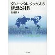 グローバル・タックスの構想と射程 [単行本]