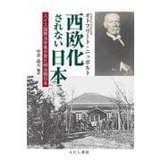 西欧化されない日本―スイス国際法学者が見た明治期日本 [単行本]