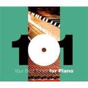 どこかで聴いたクラシック ピアノ・ベスト101