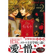 血とチョコレート 2 特装版(KCx ARIA) [コミック]