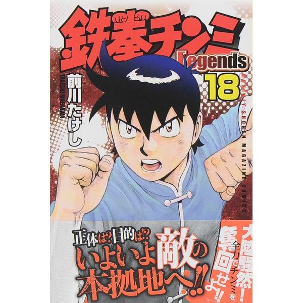 鉄拳チンミLegends 18(月刊マガジンコミックス) [コミック]