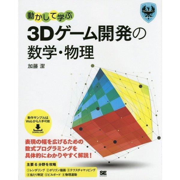 動かして学ぶ3Dゲーム開発の数学・物理―表現の幅を広げるための数式プログラミングを具体的にわかりやすく解説! [単行本]