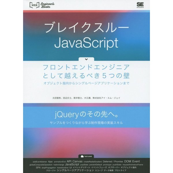 ブレイクスルーJavaScript―フロントエンドエンジニアとして越えるべき5つの壁 オブジェクト指向からシングルページアプリケーションまで(WEB Engineer's Books) [単行本]