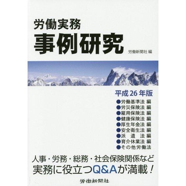 労働実務事例研究〈平成26年版〉 [単行本]