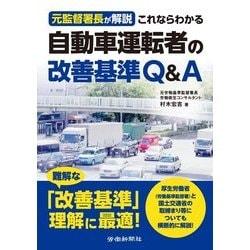 元監督署長が解説 これならわかる自動車運転者の改善基準Q&A [単行本]