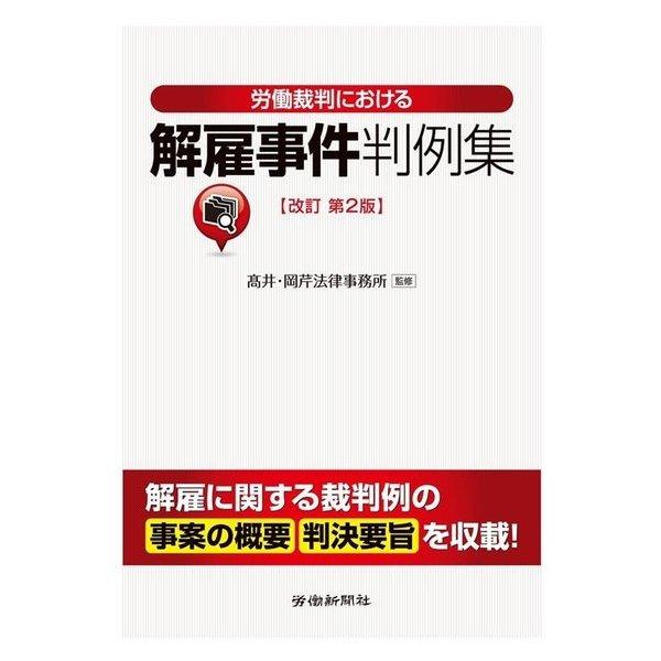 労働裁判における解雇事件判例集 改訂第2版 [単行本]