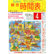 九州の綜合時間表 2015年 04月号 [雑誌]