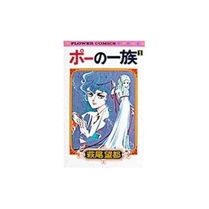 ポーの一族(1)(フラワーコミックス) [コミック]