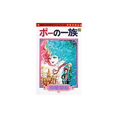 ポーの一族(3)(フラワーコミックス) [新書]