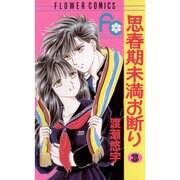 思春期未満お断り 3(フラワーコミックス) [新書]