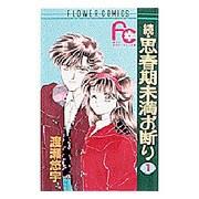 続・思春期未満お断り 1(フラワーコミックス) [単行本]