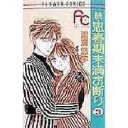 続・思春期未満お断り 3(フラワーコミックス) [新書]
