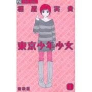 東京少年少女 1 新装版(フラワーコミックス) [コミック]