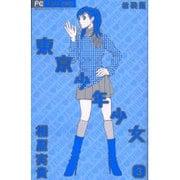 東京少年少女 3 新装版(フラワーコミックス) [コミック]
