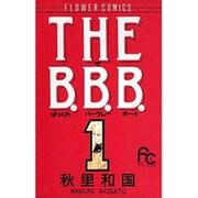 THE B.B.B. 1(フラワーコミックス) [新書]