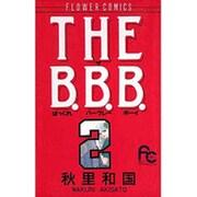 THE B.B.B. 2(フラワーコミックス) [新書]