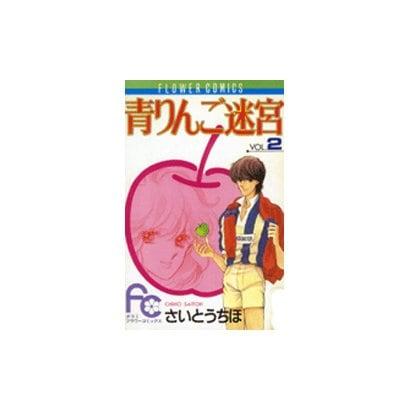 ヨドバシ.com - 青りんご迷宮 2...