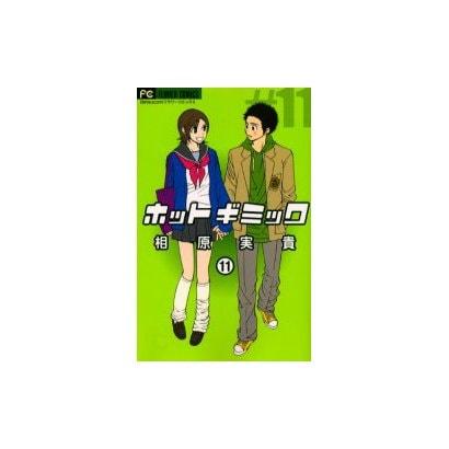 ホットギミック 11(フラワーコミックス) [コミック]